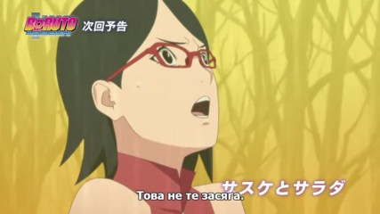 Boruto - Naruto Next Generations - 21 [bg sub] / H D / Preview
