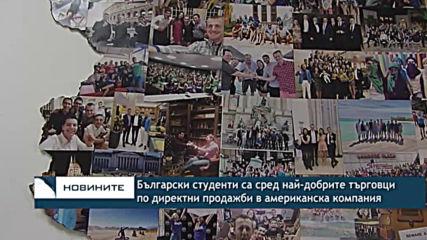 Български студенти са сред най-добрите търговци по директни продажби в американска компания