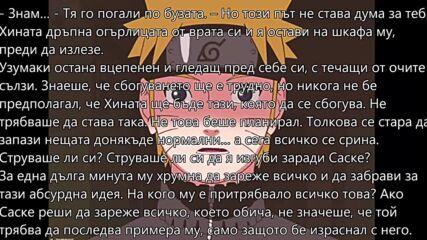 Destiny's Crossroads Season 2 - Кръстопътите на съдбата ( sasusaku fan fic ) Сезон 2 - Глава 17