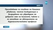 АБРО: Налагането на високи стандарти не може да бъде приравнено с цензура