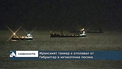 Иранският танкер е отплавал от Гибралтар в югоизточна посока