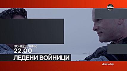 """""""Ледени войници"""" на 5 октомври, понеделник от 22.00 ч. по DIEMA"""