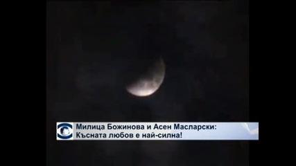 Милица Божинова и Асен Масларски:Късната любов е най-силна!