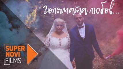 Голямата любов започва с малките неща | Supernovi films, 2019