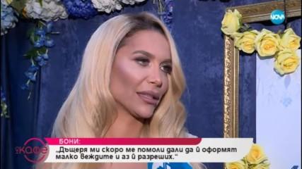 """Бони - За новия си хит """"Време"""" - На кафе (18.06.2019)"""