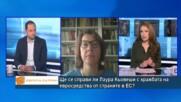 Ще се справи ли Лаура Кьовеши с кражбата на евросредства от страните в ЕС?