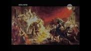 Война миров - 5-й вып. (1-3) Битва времени
