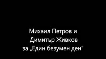 Михаил Петров и Димитър Живков за Един безумен ден