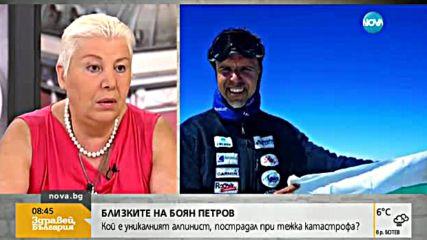 Кой е уникалният алпинист Боян Петров?