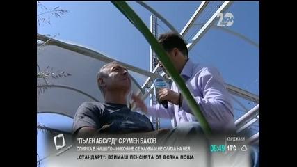 """""""Пълен абсурд"""" - Спирка в нищото - никой не се качва и не слиза на нея - Здравей, България"""