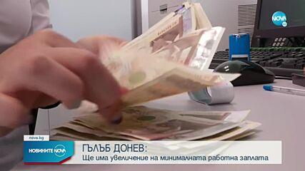 Гълъб Донев: Ще има увеличение на минималната работна заплата
