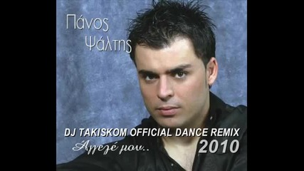 Panos Psaltis - Aggele mou Official Dance 2010
