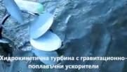 Хидрокинетична турбина с гравитационно поплавъчни ускоители за понтонни Вец