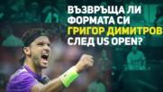 Възвръща ли формата си Григор Димитров след US OPEN?