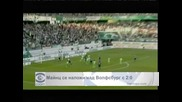 """""""Майнц"""" се наложи над """"Волфсбург"""" с 2:0"""