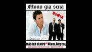 Nikos Vertis - Mono Gia Sena 2009