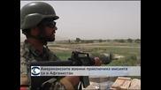 Американските военни приключиха мисията си в Афганистан
