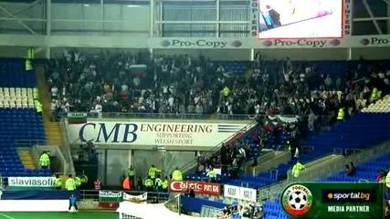 Уелс - България 0:1 - Българските фенове при гола на Ивелин Попов