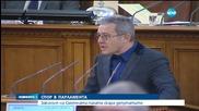 Законът на Сметната палата скара депутатите