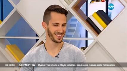 Луиза Григорова и Наум Шопов – за приятелството с любов