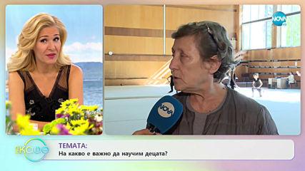 Нешка Робева - Да се водиш от срама - На кафе (17.10.2019)