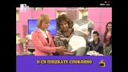 Мечтата на жените да пишкат прави * Господари на ефира * 18.06.2010