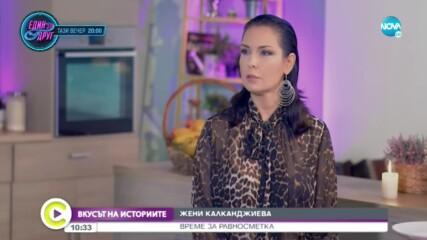 """""""Вкусът на историите"""": Жени Калканджиева за успехите и провалите"""