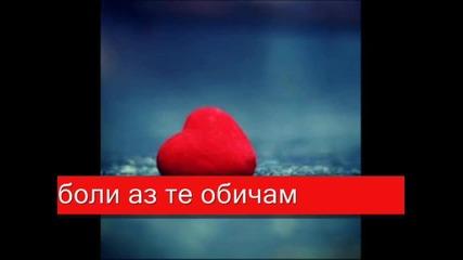 За теб любов...елена - Сърцето Ми Плаче