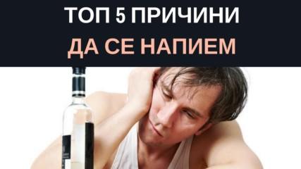 Топ 5 причини да се напием