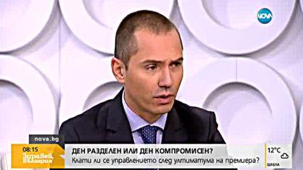 Джамбазки: Трайков може да е на балотаж, ако кандидатства за председател на домсъвет