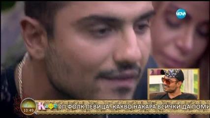 На кафе с Пламен Богданов - първия Съквартирант, изгонен от VIP Brother