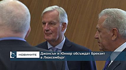 Джонсън и Юнкер обсъждат Брекзит в Люксембург