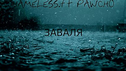 Nameless ft.pawcho - Заваля