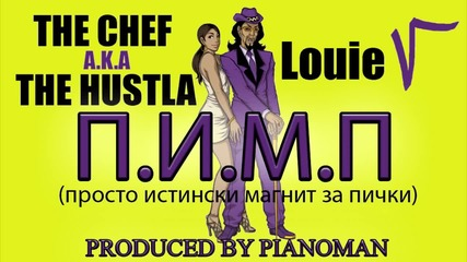 П.и.м.п - The Chef a.k.a The Hustla (feat. Louie V)