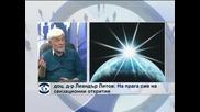Доц. д-р Леандър Литов: На прага сме на сензационни открития