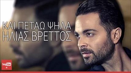Kai petao Psila - Ilias Vrettos