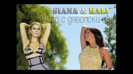 New - Текст ! Сиана и Кали - Ангел с дяволски очи ( Cd - Rip )