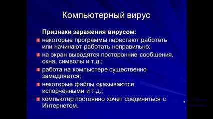 2.5. Компьютерный вирус и антивирус
