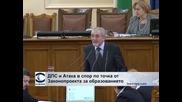 """ДПС и """"Атака"""" в спор по текстове от Закона за образованието"""