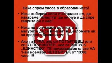 На 1-ви Ноември Протест Против Матурите 2008 !!!