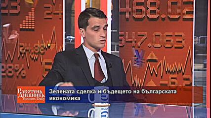 Зелената сделка и бъдещето на българската икономика