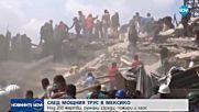 СЛЕД ТРУСА В МЕКСИКО: Над 200 жертви, рухнали сгради, пожари и хаос (ВИДЕО+СНИМКИ)