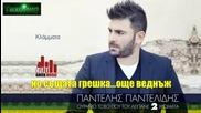 Bg Превод 2013г Pantelis Pantelidis - Klammata - Плач