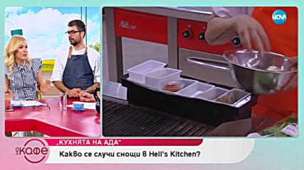 """Какво се случи в последния епизод на """"Hell's Kitchen"""" - На кафе (22.03.2019)"""