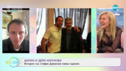 """Дарин и Деян Ангелови разказват истории със Стефан Данаилов извън сцената - """"На кафе"""" (27.11.2020)"""