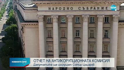 Цацаров представя годишния доклад за работата на КПКОНПИ