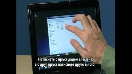 Езползване на Функцията за докосване на Windows
