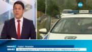 Съдът решава за екстрадицията на българка, обвинена в убийството на бившия си съпруг