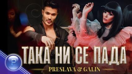 Преслава и Галин - Така ни се пада, 2019