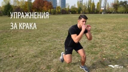 Упражнения за крака от NNFit- Част 1